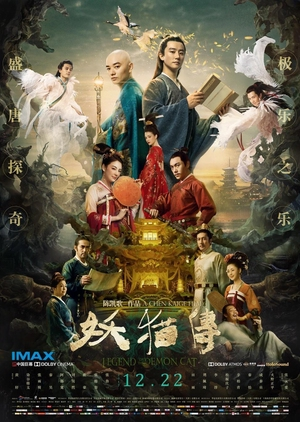 image of drama Legend of the Demon Cat (2017) [CDRAMA]